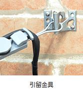 ⑤電柱から光ケーブル引き込み