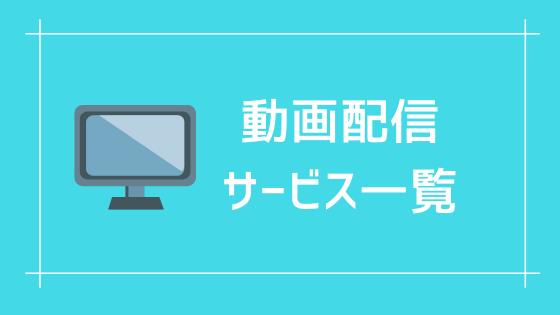 動画配信サービスの一覧