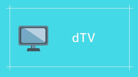 dTV 12万作品が500円で見放題なのは「dTV」だけ。