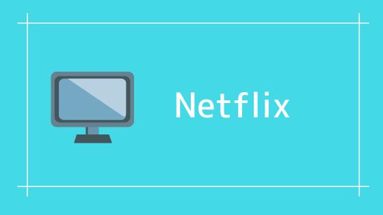 Netflix 長編映画やドキュメンタリー、オリジナル作品が特徴