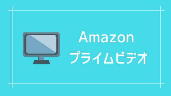 Amazonプライムビデオ Amazonプライム加入で複数の特典あり