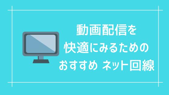 動画配信サービスを快適に観るためのネット回線
