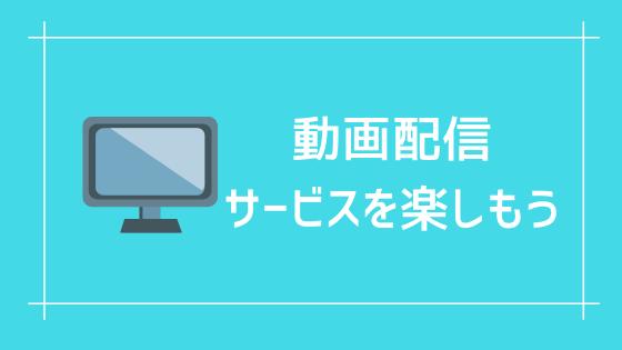 動画配信サービス(ビデオオンデマンド:VOD)を存分に楽しみましょう