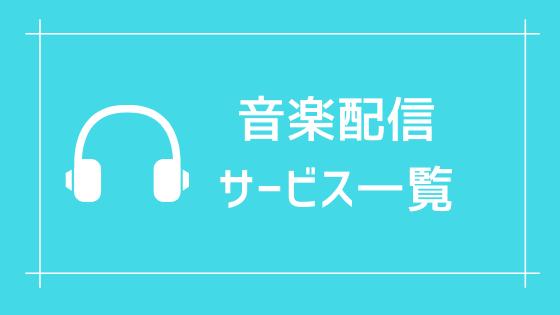 音楽配信サービスの一覧
