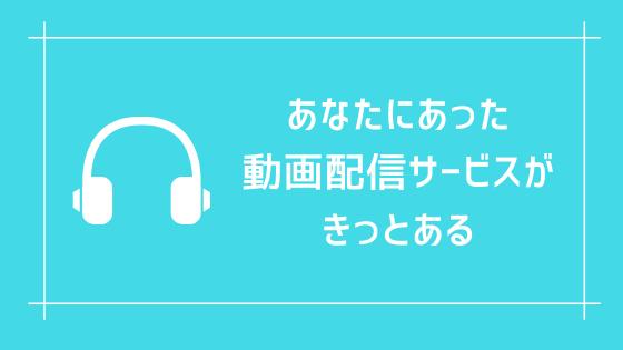 あなたにあった音楽配信サービスがきっとある
