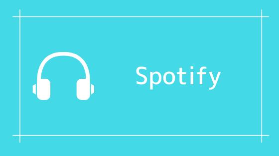 Spotify プレイリストが特徴の音楽配信サービス 無料プランもあり