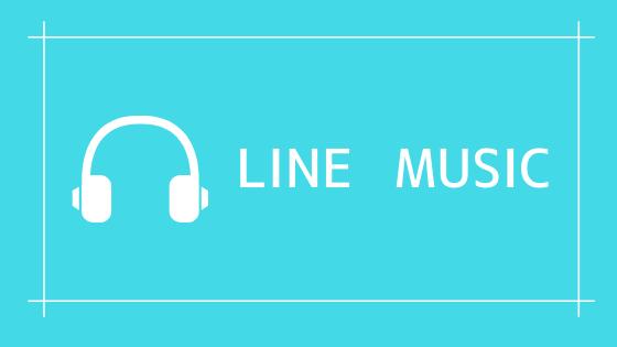 LINE MUSIC みんなご存知 LINE の楽曲配信サービス