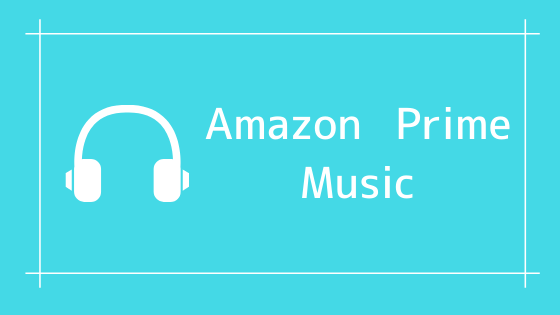Amazon Prime Music Amazonプライム加入で複数の特典あり