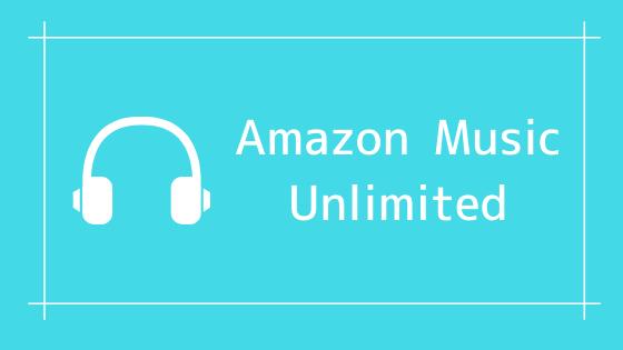 Amazon Music Unimited アマゾンプライム加入で割引特典もあり