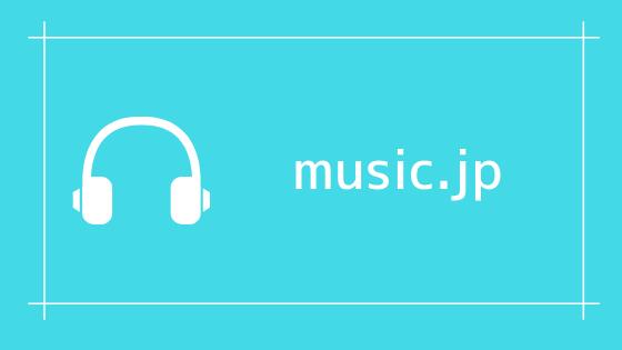 music.jp 音楽だけでなく、書籍や映画も視聴できる。