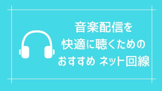 音楽配信サービスを快適に聴くためのネット回線