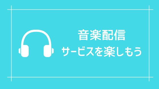音楽配信サービス(サブスクリプション)を存分に楽しみましょう