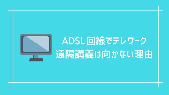 ADSL回線でテレワーク、テレビ会議、遠隔講義は向かない理由。早めの光回線導入が賢い選択。