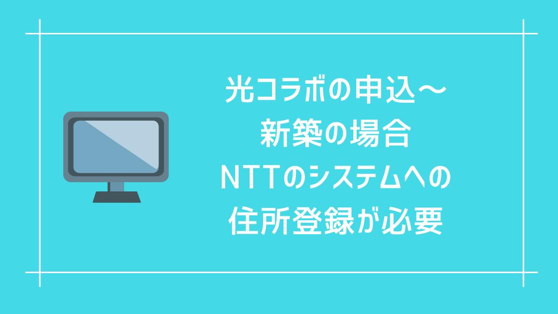 光コラボの申込~新築の場合、NTTのシステムへの住所登録が必要