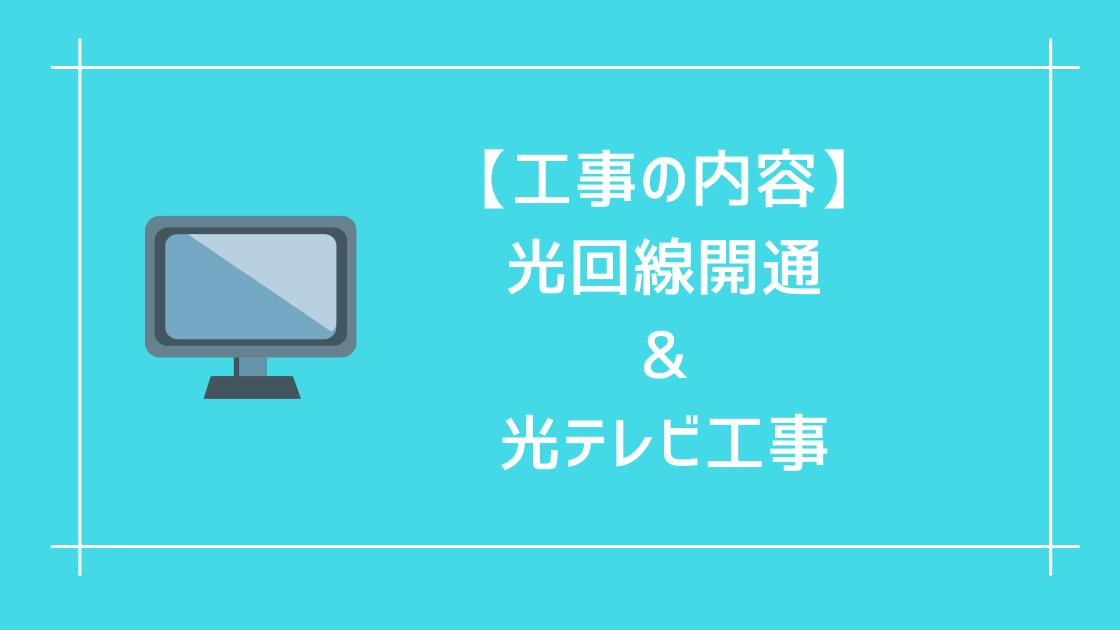 【工事の内容】光回線開通と光テレビの工事