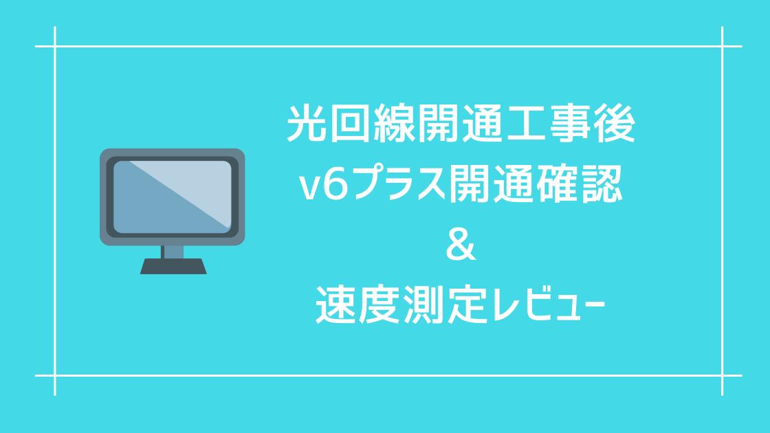 光回線開通工事後のv6プラス開通確認・速度測定レビュー