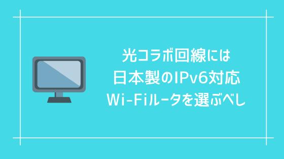 光コラボ回線には日本製のIPv6対応Wi-Fiルータを選ぶべし