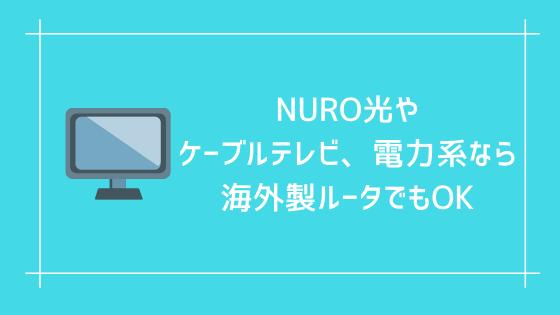 NURO光やケーブルテレビ、電力系なら海外製ルータでもOK