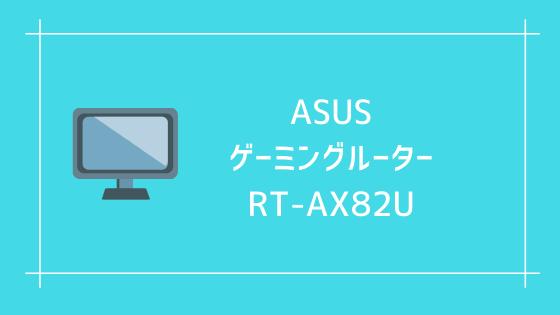 ASUS ゲーミングルーター RT-AX82U