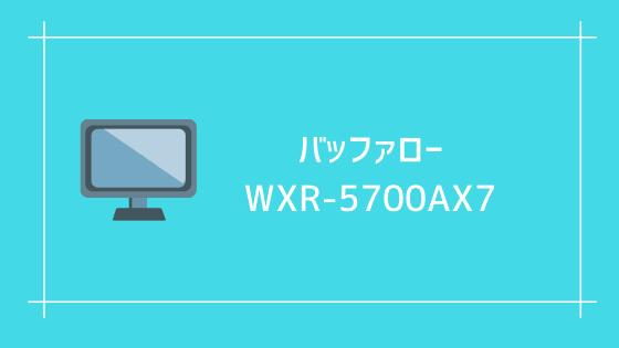 バッファロー WXR-5700AX7