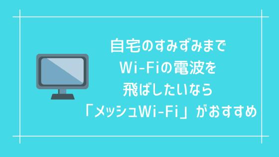自宅のすみずみまでWi-Fiの電波を飛ばしたいなら「メッシュWi-Fi」がおすすめ