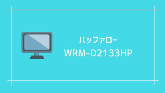 バッファロー WRM-D2133HP