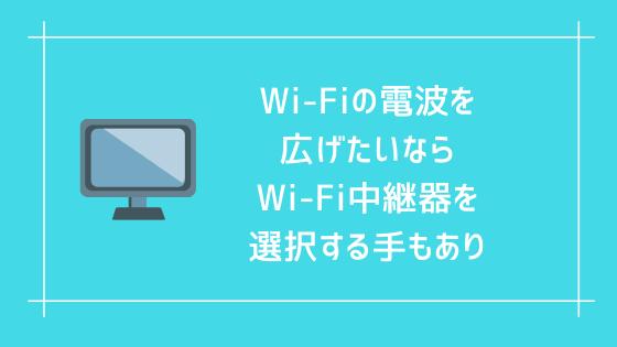 Wi-Fiの電波を広げたいなら、Wi-Fi中継器を選択する手もあり