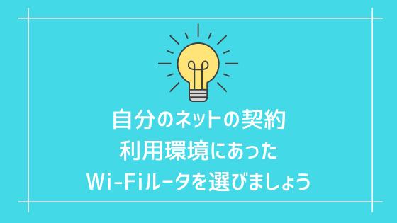自分のネットの契約、利用環境にあったWi-Fiルータを選びましょう