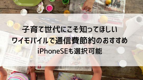 子育て世代にこそ知ってほしいワイモバイルで通信費節約のおすすめ|iPhoneSE(第2世代)も選択可能|