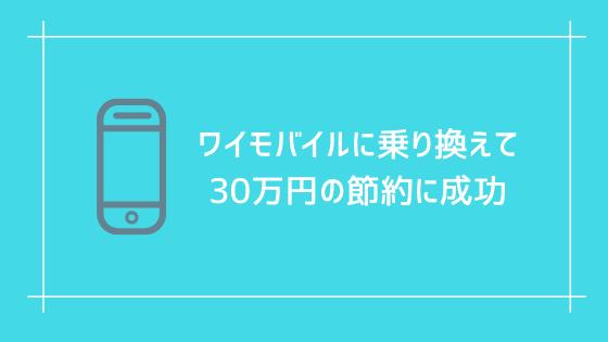 ワイモバイルに乗り換えて、通信費を2年で30万円も節約することに成功しました。