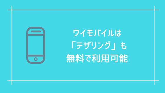 ワイモバイルは「テザリング」も無料で利用可能