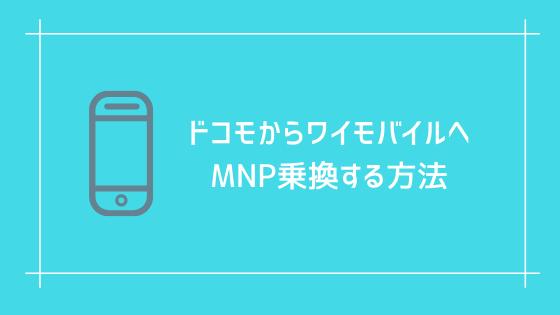 ドコモからワイモバイルへのMNP(携帯電話番号ポータビリティ)方法