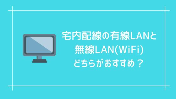 LANは宅内配線の有線と無線(WiFi)どちらがおすすめ?