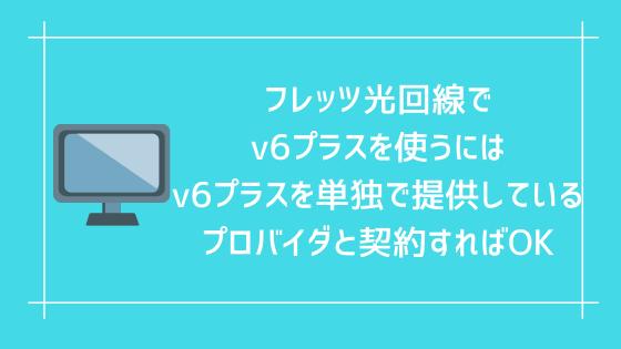 フレッツ光回線でv6プラスを使うには、v6プラスを単独で提供しているプロバイダと契約すればOK
