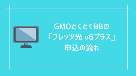 GMOとくとくBBの「フレッツ光 v6プラス」申込の流れ