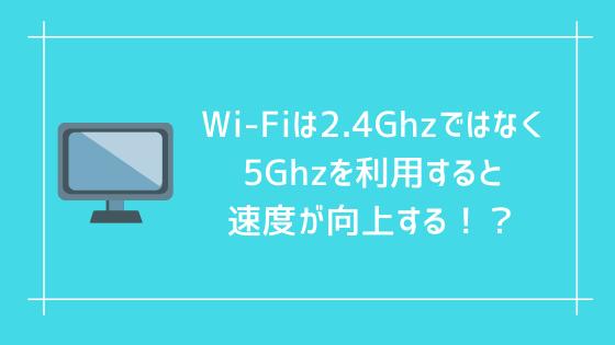 Wi-Fiは2.4Ghzではなく5Ghzを利用すると速度が向上する!?