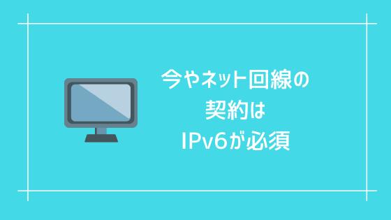 今やネット回線の契約はIPv6(v6プラス)が必須