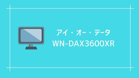 アイ・オー・データ WN-DAX3600XR