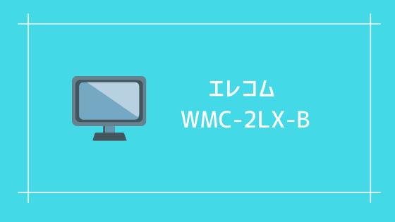 エレコム WMC-2LX-B