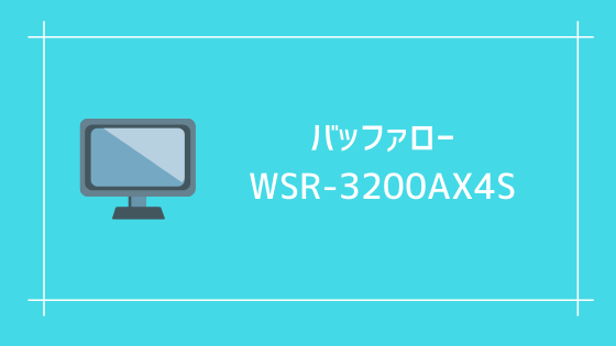 バッファロー WSR-3200AX4S