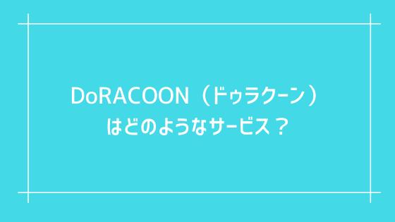 DoRACOON(ドゥラクーン)はどのようなサービス?
