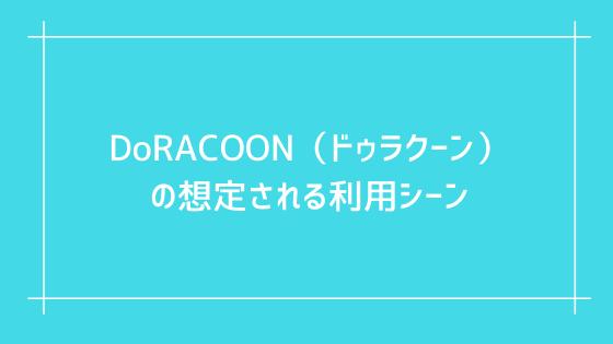 DoRACOON(ドゥラクーン)の想定される利用シーン