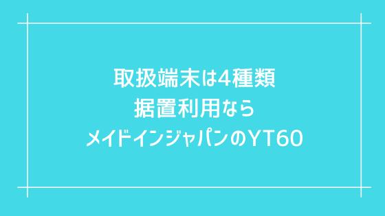 DoRACOON(ドゥラクーン)の取扱端末は3種類、据置利用ならメイドインジャパンのYT60