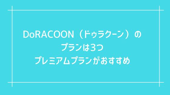 DoRACOON(ドゥラクーン)のプランは3つ プレミアムプランがおすすめ