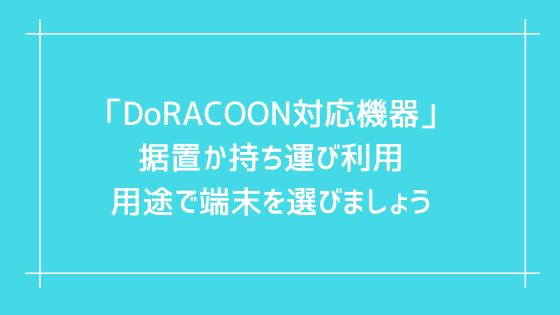 「DoRACOON対応機器」据置か持ち運び利用か、用途で端末を選びましょう