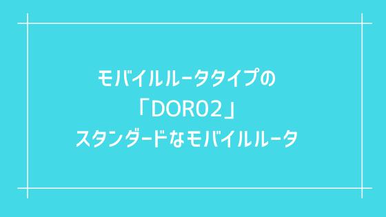 モバイルルータタイプの「DOR02」スタンダードなモバイルルータ
