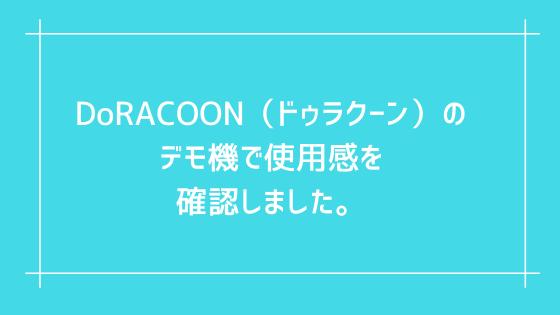 DoRACOON(ドゥラクーン)のデモ機で使用感を確認しました。