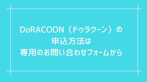 DoRACOON(ドゥラクーン)の申込方法は専用のお問い合わせフォームから