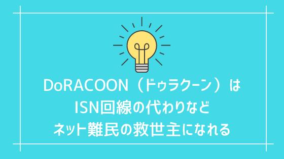 DoRACOON(ドゥラクーン)はISN回線の代わりなどネット難民の救世主になれる