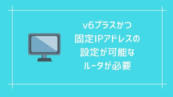 v6プラスで固定IPアドレスを使うには固定IPアドレスの設定が可能なルータが必要